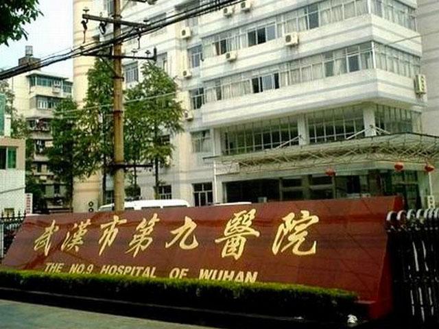 武汉市第九医院.jpg