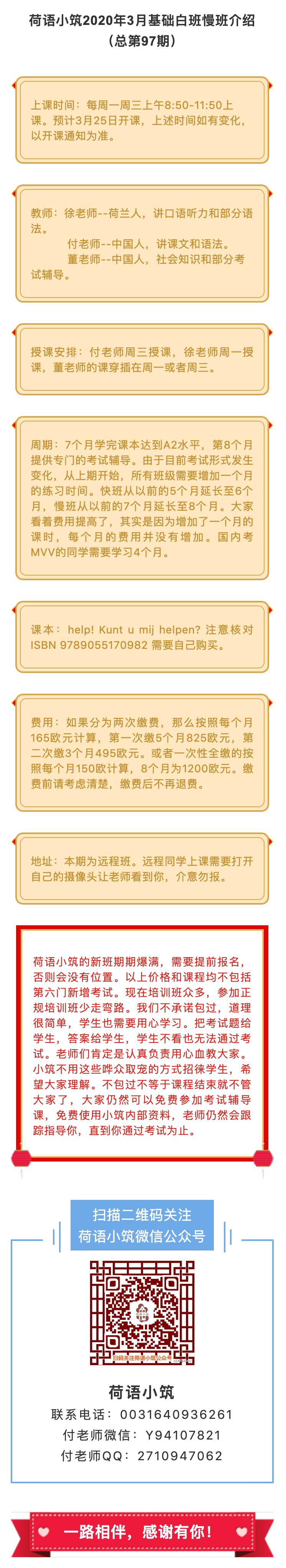 【荷语小筑】2020年3月基础白班慢班开始占位啦!(总第97期)