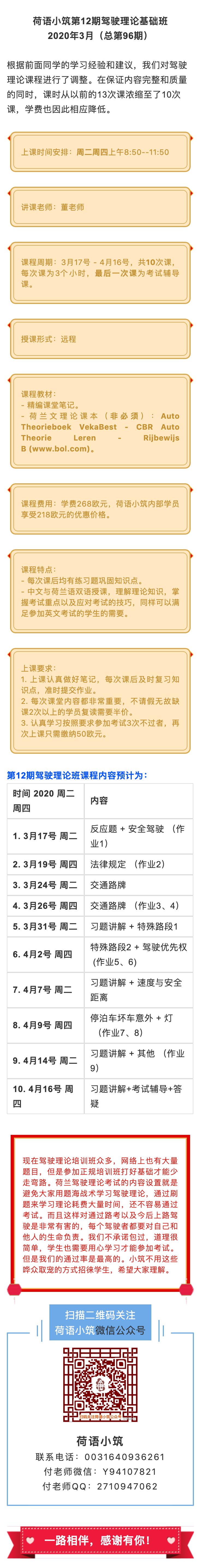 【荷语小筑】2020年3月第12期驾驶理论报名占位啦!(总第96期)