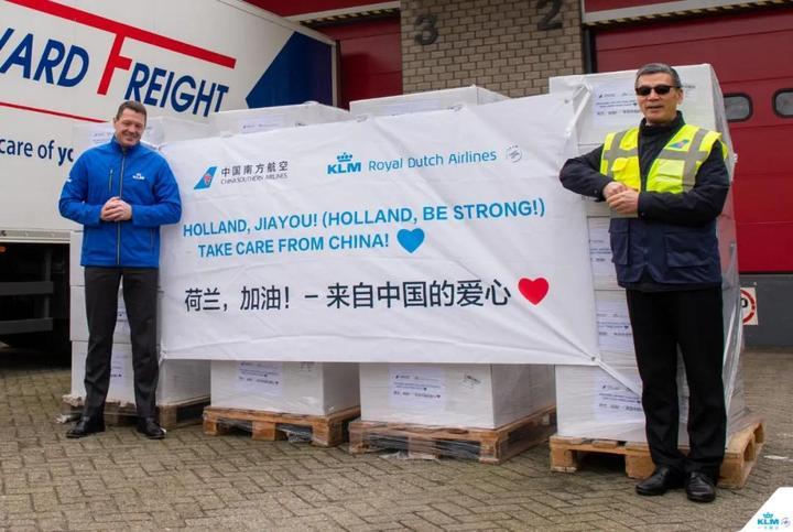 携手抗疫   来自中国的爱心,荷兰皇家航空收到了!