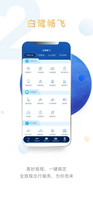 厦航app.jpg