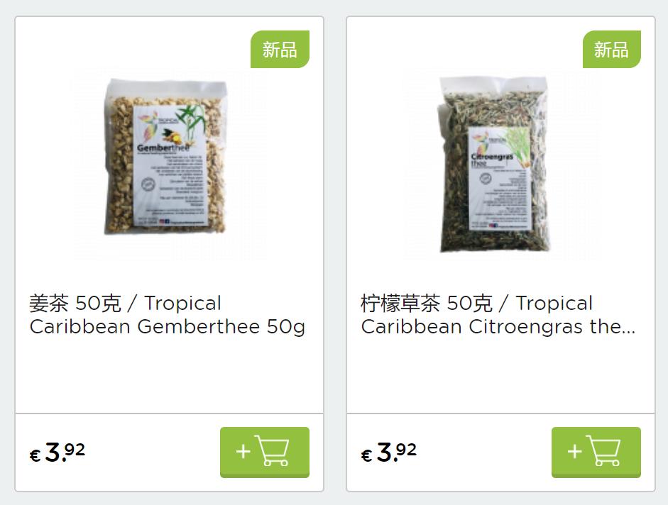 tropical新品.png