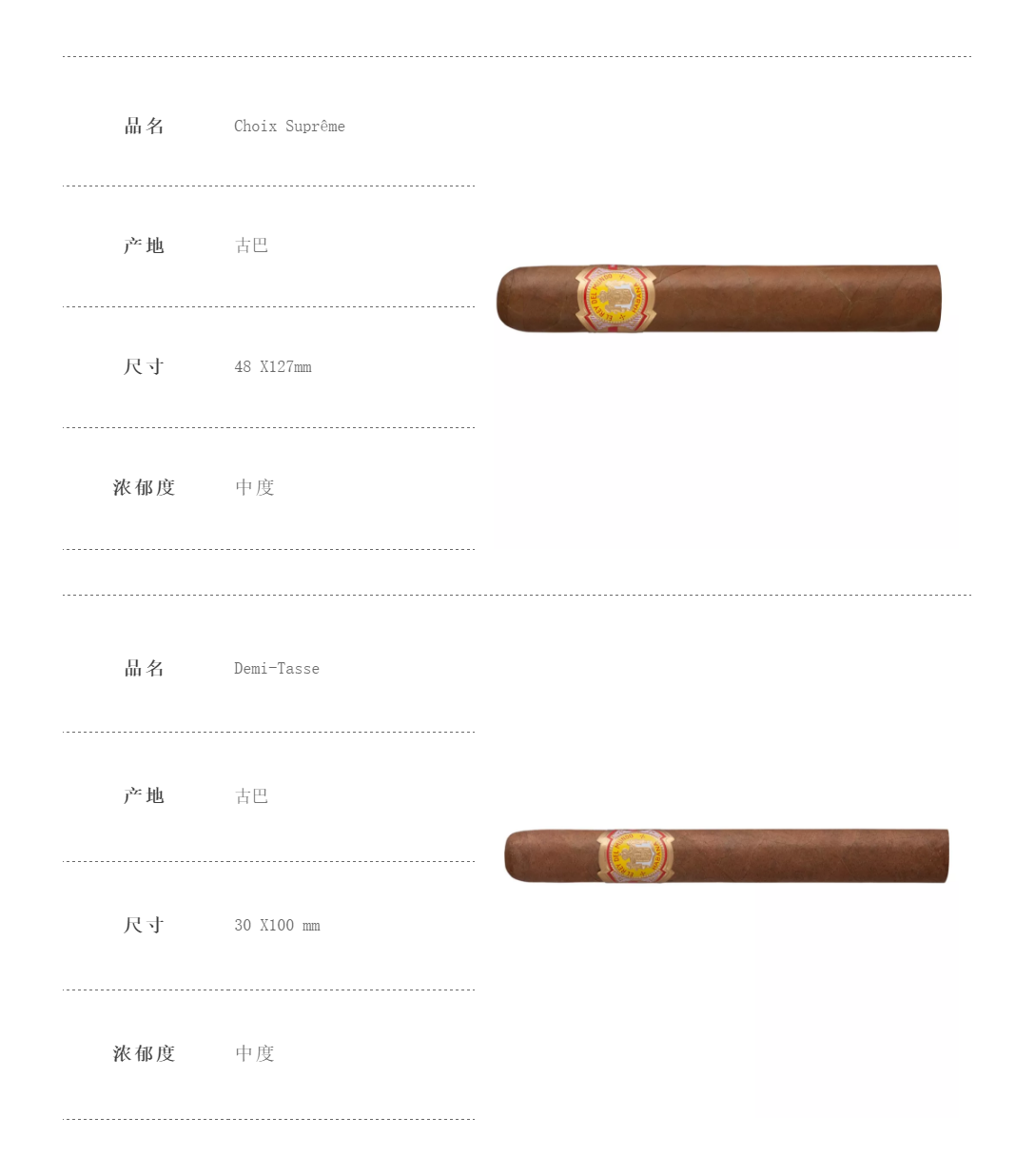 雪茄.png