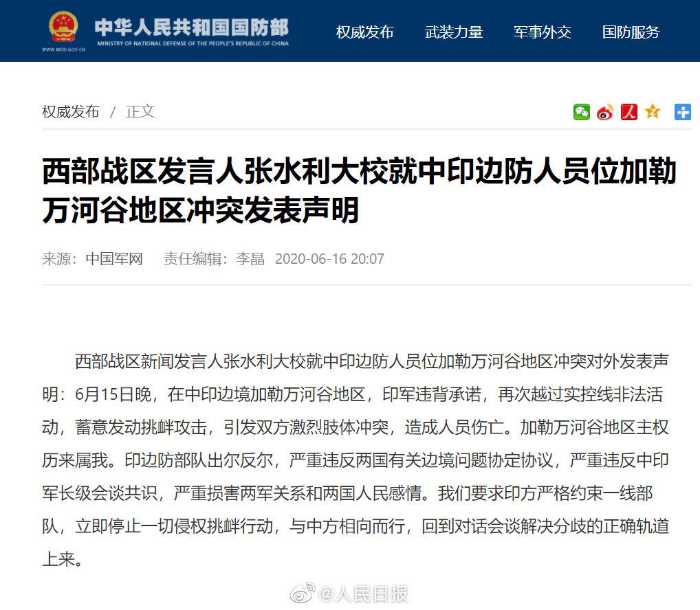 中印边境爆发冲突,造成人员伤亡!中国西部战区发表声明