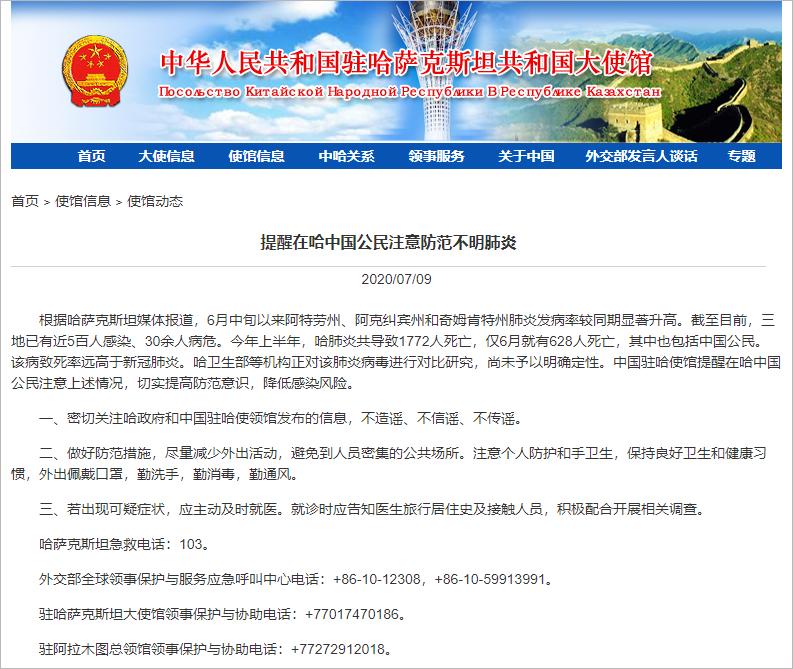 中国驻哈萨克斯坦大使馆:提醒在哈中国公民注意防范不明肺炎