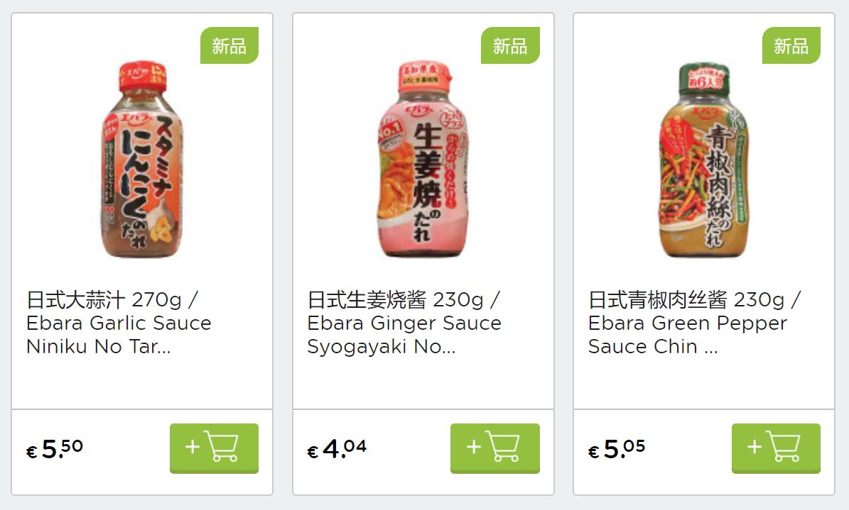 日式酱汁.png