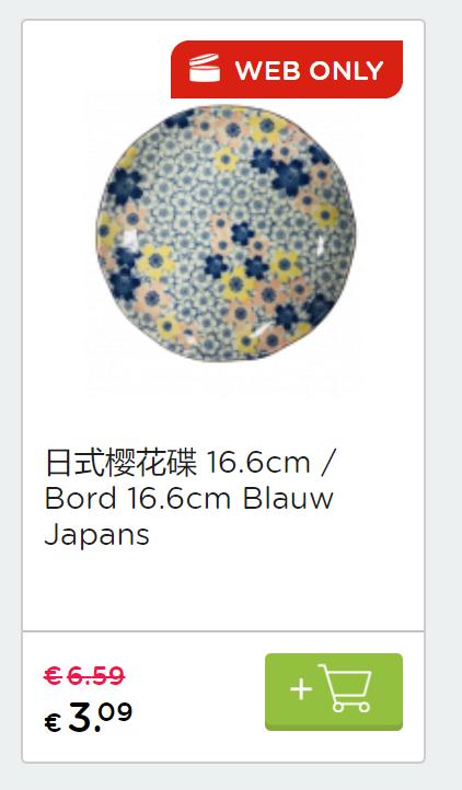 日式樱花碟.png