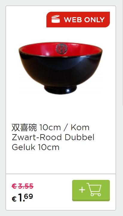 日式碗.png