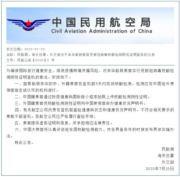 注意!关于赴华航班乘客核酸检测的事情,中国驻荷兰使馆正式回应了