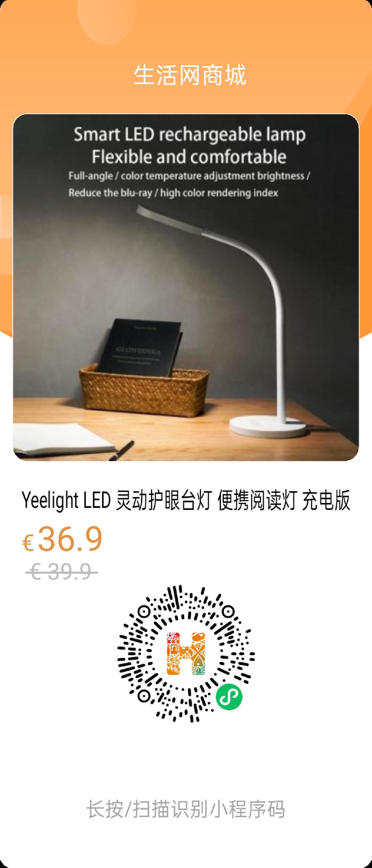 生活网商城本周热销款—Yeelight 灵动护眼台灯(充电便携款),放哪就亮哪