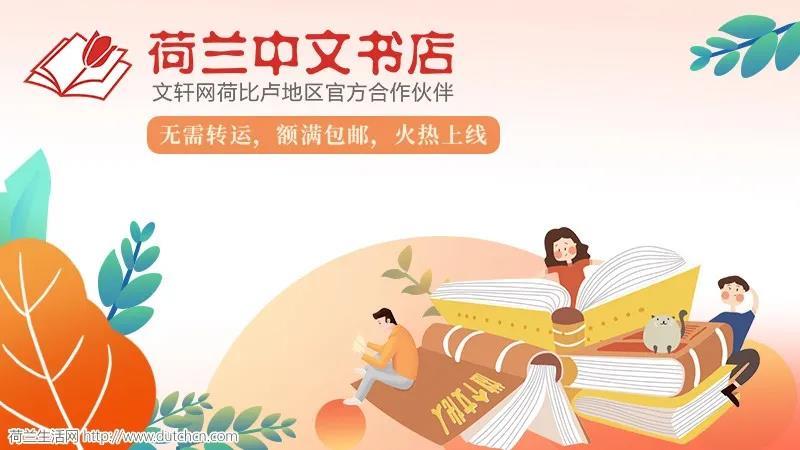 推荐必读的荷兰经典小说,有英文版本哦~附中文书购买网站