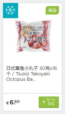 日式小食 - 副本.png