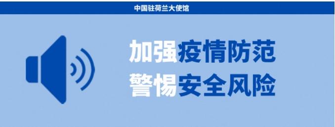 提防假警察!驻荷使馆提醒中国公民在荷兰要警惕安全风险