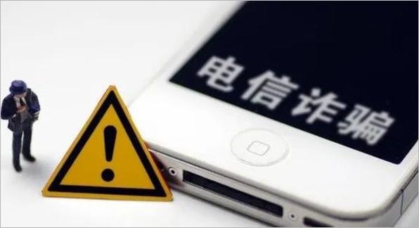 再次提醒在荷中国公民谨防以使馆名义进行的电信诈骗