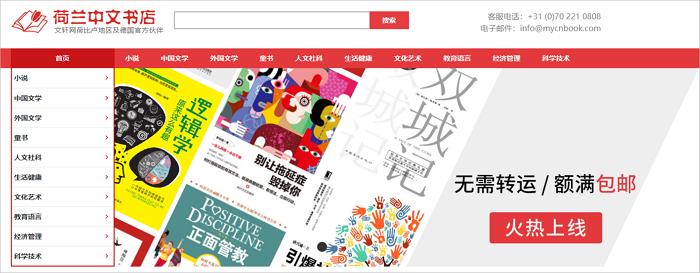 【有问必答】荷兰哪里可以买纸质中文图书?