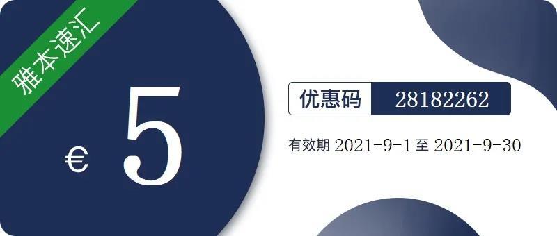 举杯邀明月,汇款给亲人   这是海外华人最幸福的事